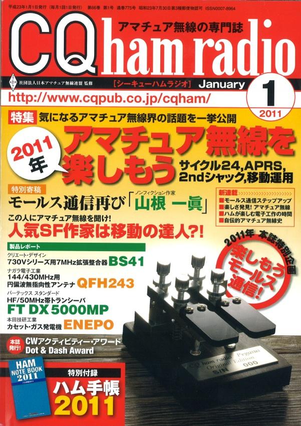 ... OZ1ADL in Japanese CQ Ham Radio Magazine